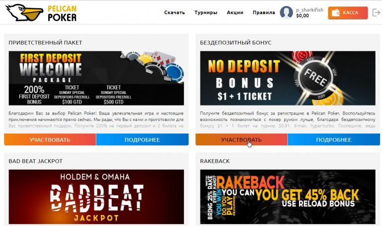Интернет казино с малыми депозитами оплатой яндекс деньги
