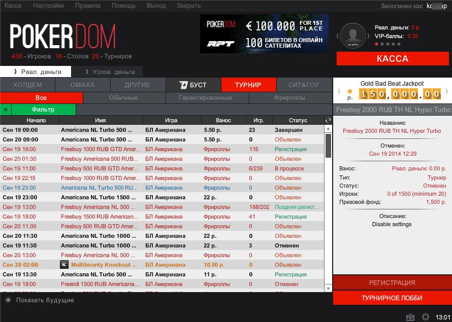 pokerdom com