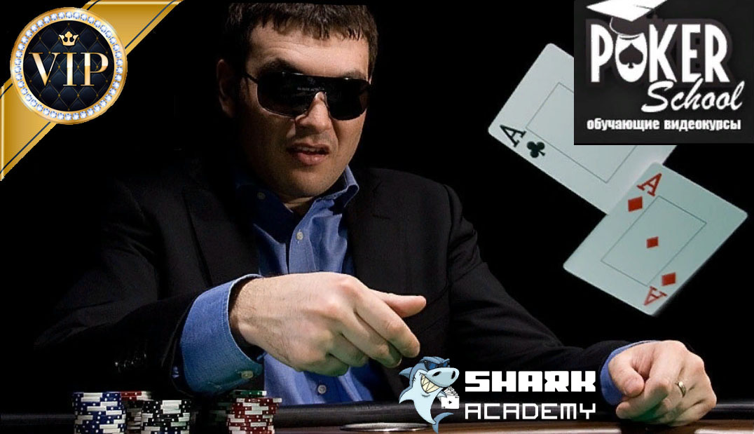 покер обучающее видео онлайн