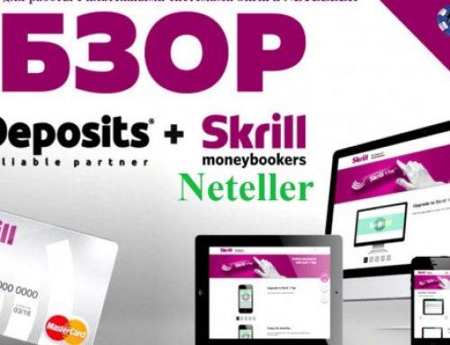 Преимущества платежных систем от SharksPoker + VipDeposits