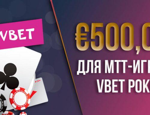 Получите свою долю от 500 000$ на VBet Poker