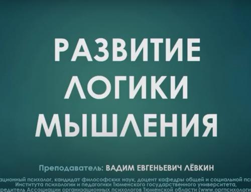Вадим Лёвкин – Развитие логики мышления