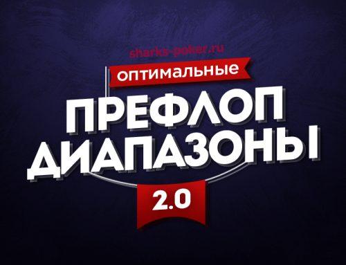 """Алексей """"Exan13"""" Лебедев. Оптимальные префлоп диапазоны 2.0"""